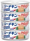 シーチキンNewマイルド・素材そのままシーチキンマイルド 298円(税抜)