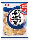 手塩屋 128円(税抜)