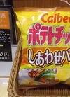 ポテトチップス しあわせバター 90円(税抜)