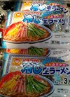 冷し生ラーメン 148円