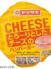 とろーりチーズのハンバーガー 76円(税抜)