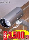 防雨ダミーカメラ 3,500円