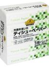 【いいね大賞!1位】FSC 外箱を省いたティシューペーパー 174円(税抜)