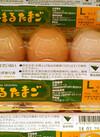 きみまる卵Lサイズ10個パック 20円引