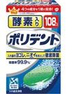 酵素入りポリデント 697円(税抜)