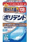 部分入れ歯用 ポリデント 697円(税抜)
