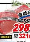 活ぶり切身 298円(税抜)