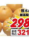 新高梨 298円(税抜)