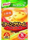 クノールカップスープコーンクリーム 258円(税抜)