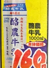 酪農牛乳 160円(税抜)