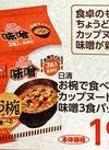 お椀で食べるカップヌードル味噌3食パック 198円(税抜)