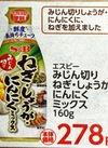 みじん切りねぎ・しょうが・にんにくミックス 278円(税抜)