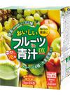おいしいフルーツin青汁DX 248円(税抜)