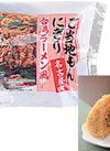 台湾ラーメン風おにぎり 140円