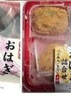 お萩(つぶあん・こしあん)/お萩詰合せつぶ・きなこ 238円(税抜)