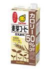 麦芽コーヒーカロリーオフ 30ポイントプレゼント