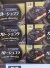 森永 ガトーショコラ 188円(税抜)