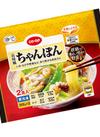 長崎風ちゃんぽん 458円(税抜)