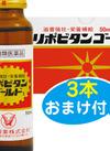 リポビタンゴールドX 1,080円(税抜)