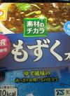 もずくスープ 279円(税抜)
