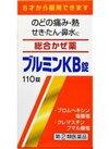 ブルミンKB錠(110錠) 798円(税抜)