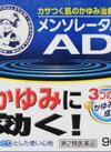 メンソレータムADクリーム(90g) 698円(税抜)