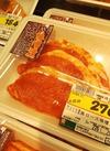 三元豚味噌漬(ロース) 92円(税抜)