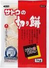 サトウ切り餅パリッとスリット 548円(税抜)