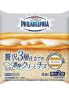 フィラデルフィア贅沢3層仕立てスライスチーズ 30ポイントプレゼント