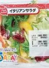 イタリアンサラダ〈5ADAY〉 98円(税抜)