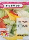 トマトサラダ〈5ADAY〉 98円(税抜)