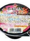 茶碗蒸し(えび・かに・松茸) 58円(税抜)