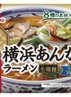 横浜あんかけラーメン 214円(税込)