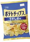 ポテトチップス各種 158円(税抜)