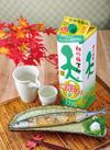 松竹梅 天 香り豊かな糖質ゼロ 50円引