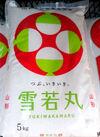 雪若丸 1,880円(税抜)