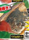 かつおたたき 99円(税抜)