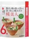 マルコメ プラス糀生みそ汁糀美人 6食 5%引