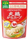 丸鶏がらスープ200g 10%引
