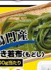 くき若布 <もどし> 62円(税込)