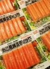 スギヨカニ風味スティック 55円(税抜)