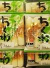秀月ちくわ 55円(税抜)