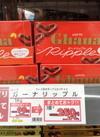 ガーナリップル 250円(税抜)