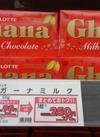 ガーナミルク 250円(税抜)