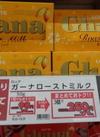 ガーナローストミルク 250円(税抜)