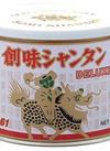 創味シャンタンデラックス 748円(税抜)