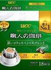 職人の珈琲ドリップコーヒー 深いコクのスペシャルブレンド 398円(税抜)