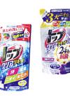トップクリアリキッド詰替各種 148円(税抜)