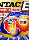 新コンタックかぜEX持続性 1,380円(税抜)