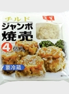 ジャンボ焼売 198円(税抜)